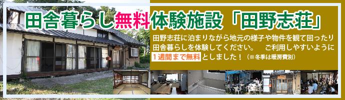 田舎暮らし無料体験施設「田野志荘」をご利用して、物件見学や生活体験にお役立てください