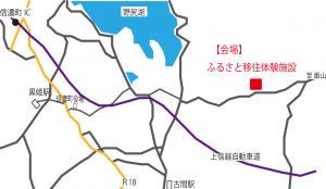 信濃町ふるさと移住体験施設地図